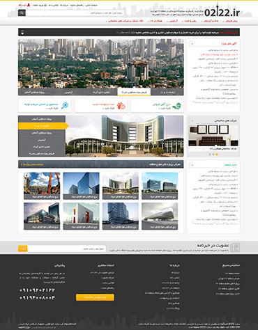 مرکز خرید ، فروش و سرمایه گذاری ملکی منطقه 22 - صفحه اصلی