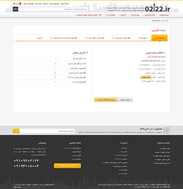 مرکز خرید ، فروش و سرمایه گذاری ملکی منطقه 22 - حساب کاربری / پروفایل