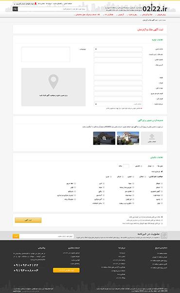 مرکز خرید ، فروش و سرمایه گذاری ملکی منطقه 22 - ثبت آگهی ملک و آپارتمان