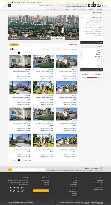 مرکز خرید ، فروش و سرمایه گذاری ملکی منطقه 22 - گروه املاک پیش فروش