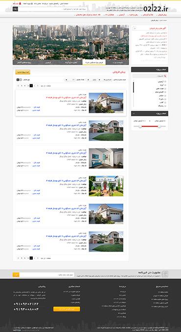 مرکز خرید ، فروش و سرمایه گذاری ملکی منطقه 22 - لیست املاک پیش فروش