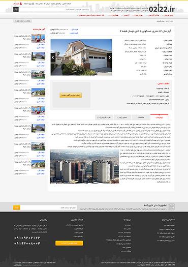 مرکز خرید ، فروش و سرمایه گذاری ملکی منطقه 22 - جزئیات ملک / توضیحات