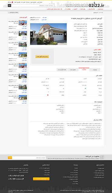 مرکز خرید ، فروش و سرمایه گذاری ملکی منطقه 22 - جزئیات ملک / مشخصات