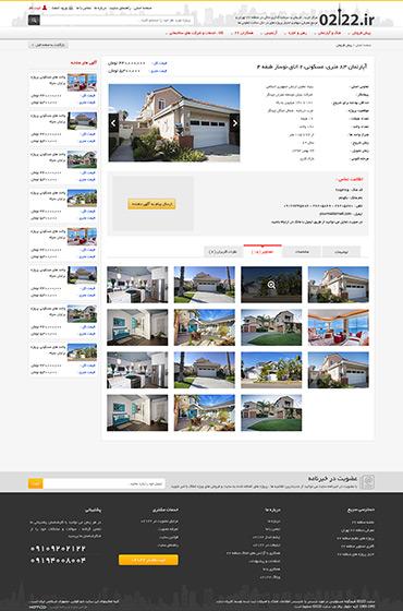 مرکز خرید ، فروش و سرمایه گذاری ملکی منطقه 22 - جزئیات ملک / تصاویر