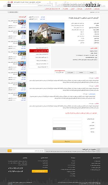 مرکز خرید ، فروش و سرمایه گذاری ملکی منطقه 22 - جزئیات ملک / نظرات کاربران