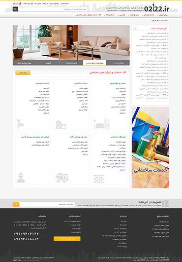 مرکز خرید ، فروش و سرمایه گذاری ملکی منطقه 22 - کالا ، خدمات و شرکت های ساختمانی