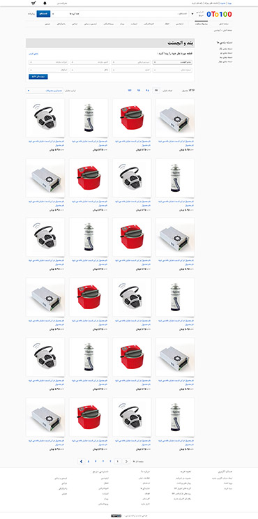 فروشگاه اینترنتی 0To100 - لیست محصولات