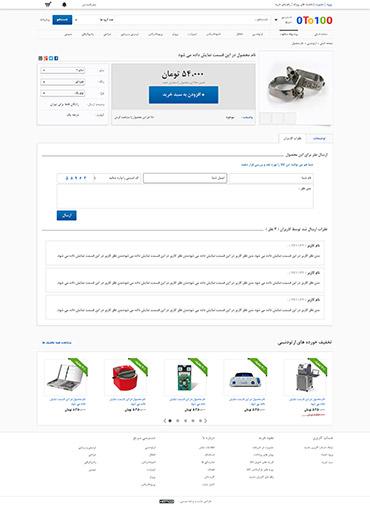 فروشگاه اینترنتی 0To100 - جزئیات محصول