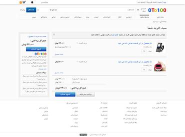 فروشگاه اینترنتی 0To100 - سبد خرید