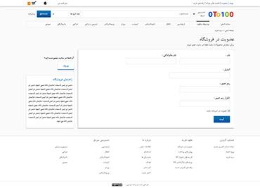 فروشگاه اینترنتی 0To100 - عضویت در فروشگاه