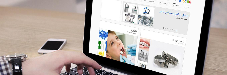 فروشگاه لوازم دندانپزشکی 0to100