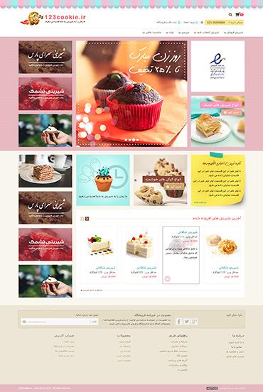 فروشگاه 123cookie - صفحه اصلی
