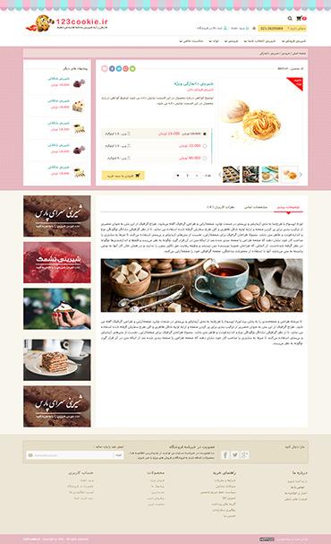 فروشگاه 123cookie - جزئیات محصول