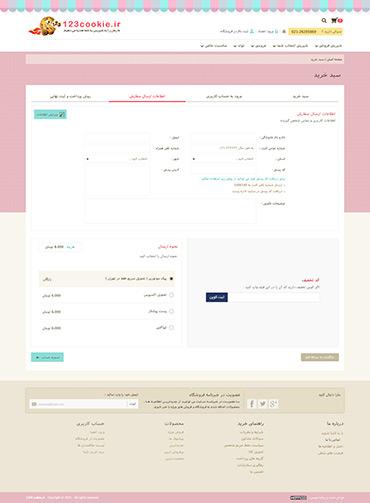 فروشگاه 123cookie - سبد خرید - اطلاعات ارسال سفارش