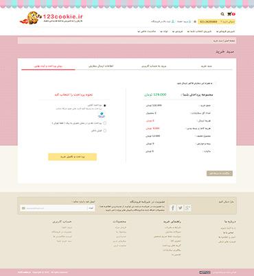 فروشگاه 123cookie - سبد خرید - روش پرداخت و ثبت نهایی