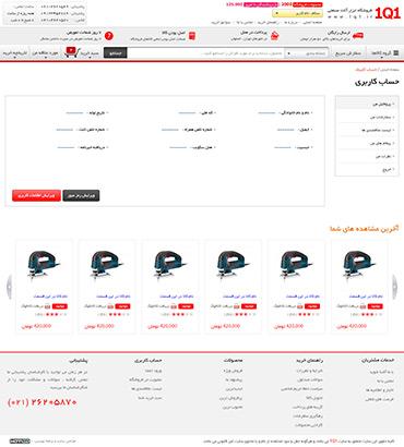 فروشگاه ابزارآلات صنعتی 1q1 - حساب کاربری