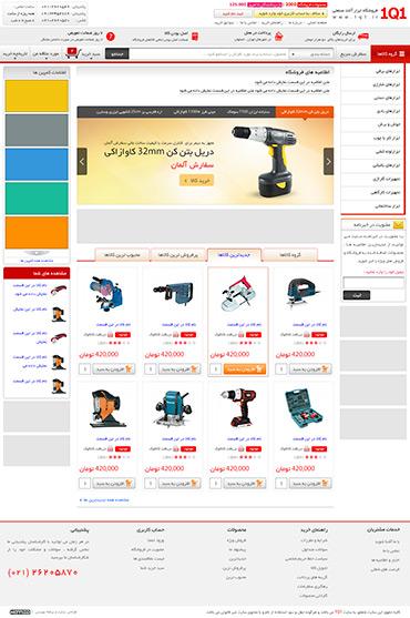 فروشگاه ابزارآلات صنعتی 1q1 - گروه کالاها