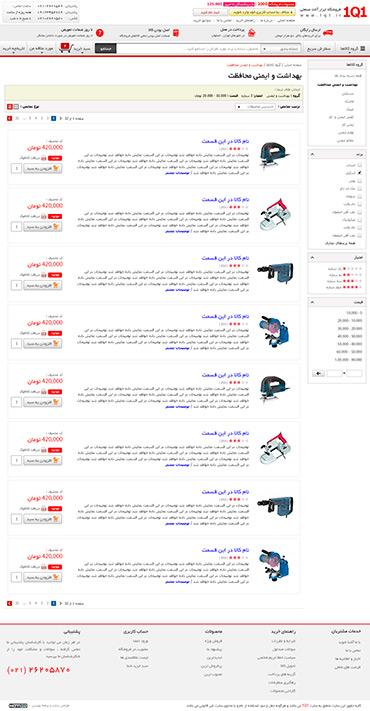 فروشگاه ابزارآلات صنعتی 1q1 - لیست محصولات