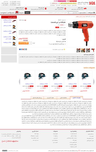 فروشگاه ابزارآلات صنعتی 1q1 - جزئیات محصول / توضیحات تکمیلی