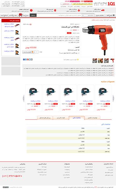 فروشگاه ابزارآلات صنعتی 1q1 - جزئیات محصول / مشخصات فنی