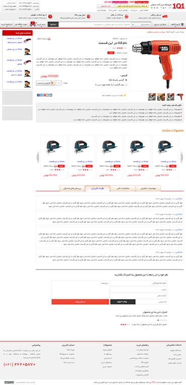فروشگاه ابزارآلات صنعتی 1q1 - جزئیات محصول / نظرات کابران