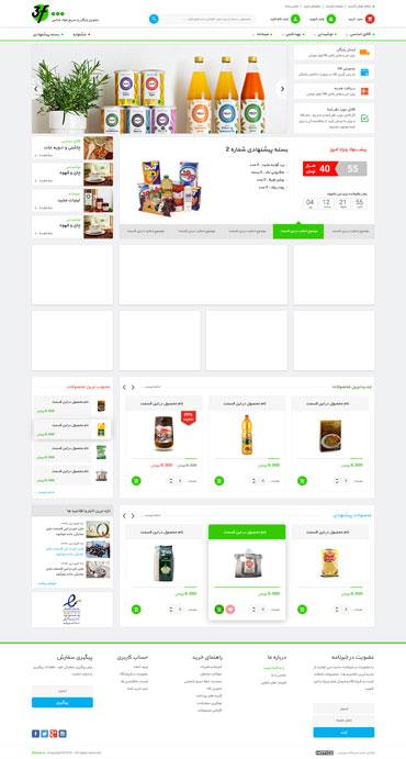 فروشگاه اینترنتی 3F - صفحه اصلی