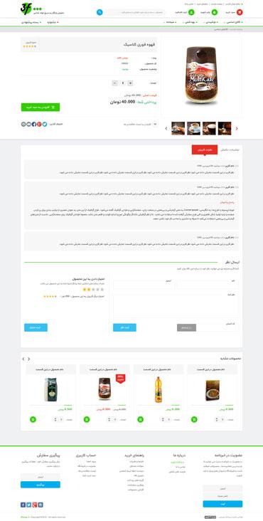 فروشگاه اینترنتی 3F - جزئیات محصول-نظرات کاربران