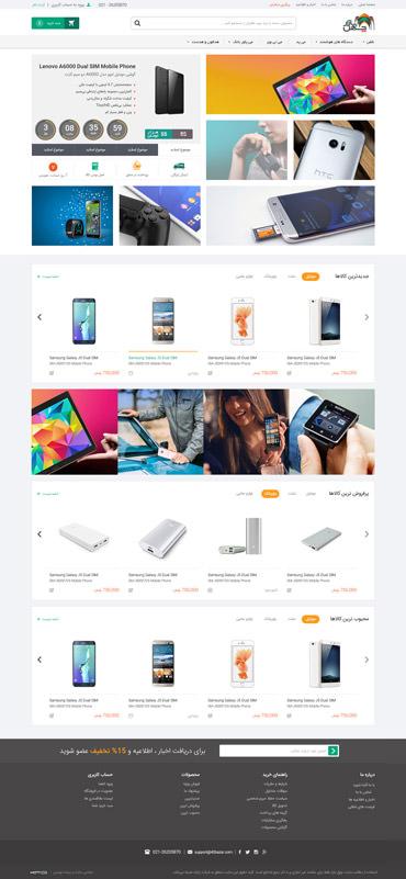 فروشگاه اینترنتی چهل بازار - صفحه اصلی