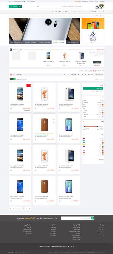 فروشگاه اینترنتی چهل بازار - لیست محصولات