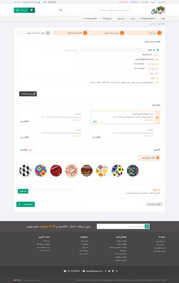 فروشگاه اینترنتی چهل بازار - سبد خرید - مرحله سه