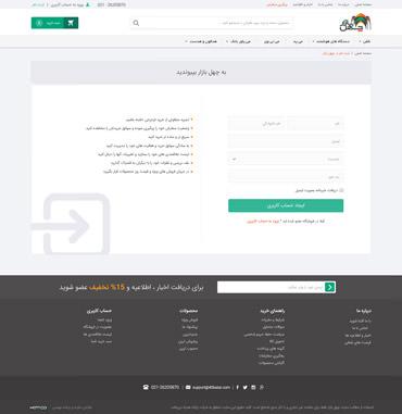 فروشگاه اینترنتی چهل بازار - عضویت در فروشگاه