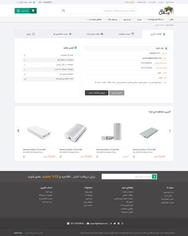 فروشگاه اینترنتی چهل بازار - حساب کاربری