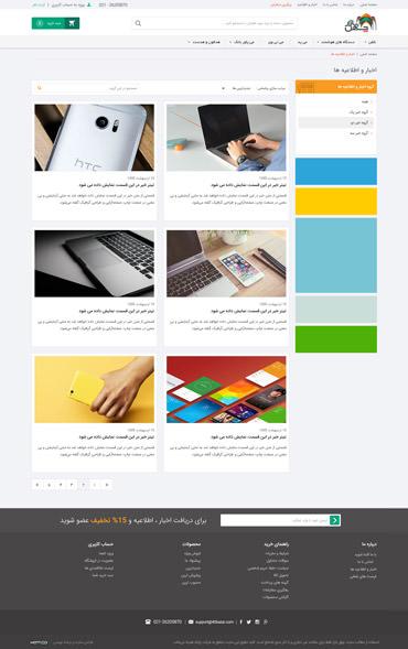 فروشگاه اینترنتی چهل بازار - صفحه اصلی اخبار و اطلاعیه ها