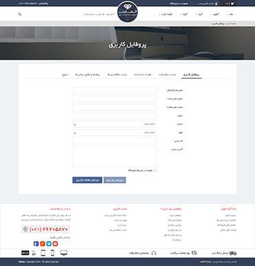 فروشگاه الماس - پروفایل کاربری