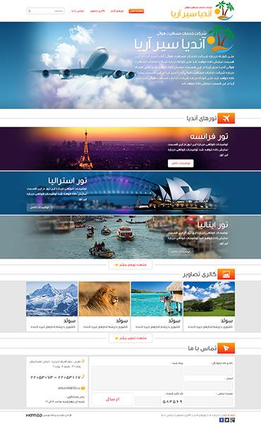 شرکت خدمات مسافرت هوایی آندیا سیر - صفحه اصلی