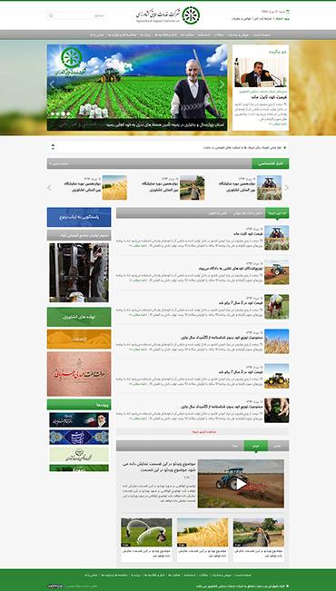 شرکت خدمات حمایتی کشاورزی - صفحه اصلی