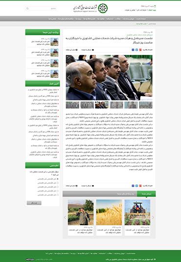شرکت خدمات حمایتی کشاورزی - جزئیات خبر