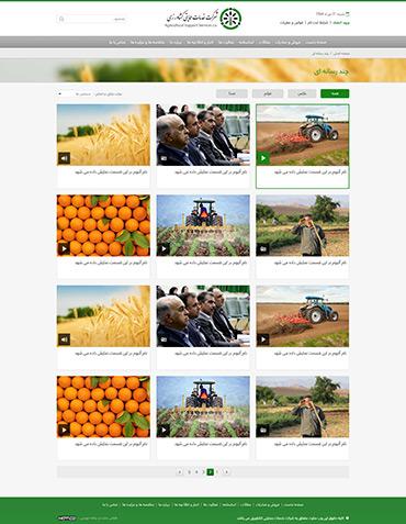 شرکت خدمات حمایتی کشاورزی - چند رسانه ای