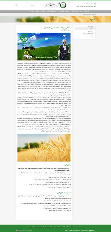 شرکت خدمات حمایتی کشاورزی - تاریخچه