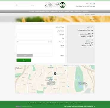 شرکت خدمات حمایتی کشاورزی - تماس با ما