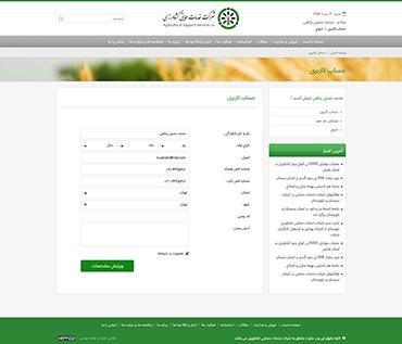 شرکت خدمات حمایتی کشاورزی - حساب کاربری