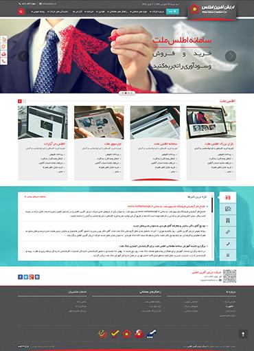 سامانه اطلس ملت - صفحه اصلی