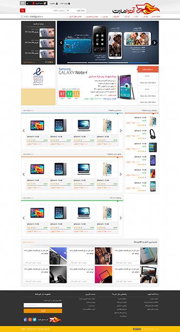 فروشگاه اینترنتی آترامارت - صفحه اصلی