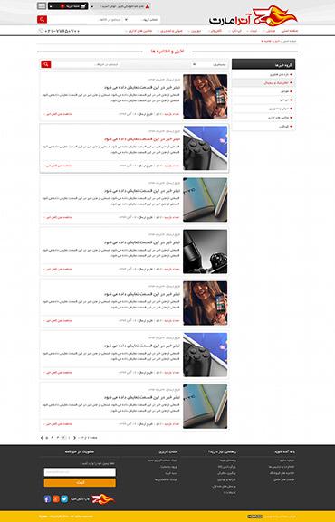 فروشگاه اینترنتی آترامارت - اخبار و اطلاعیه ها