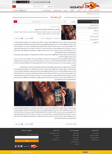 فروشگاه اینترنتی آترامارت - جزئیات خبر
