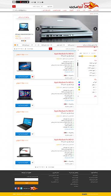 فروشگاه اینترنتی آترامارت - لیست محصولات-نمایش بصورت لیست