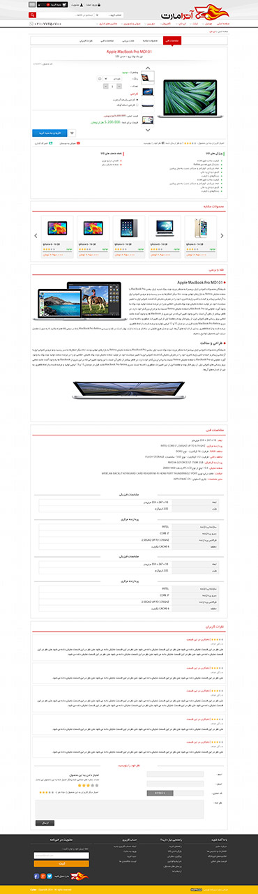 فروشگاه اینترنتی آترامارت - جزئیات محصول