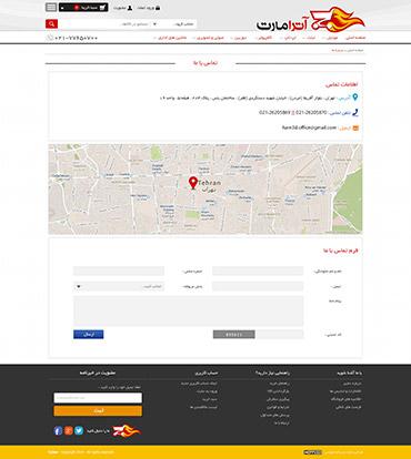 فروشگاه اینترنتی آترامارت - تماس با ما
