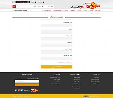 فروشگاه اینترنتی آترامارت - عضویت در سایت