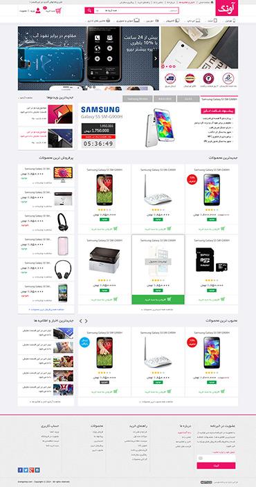 فروشگاه آونگ - صفحه اصلی